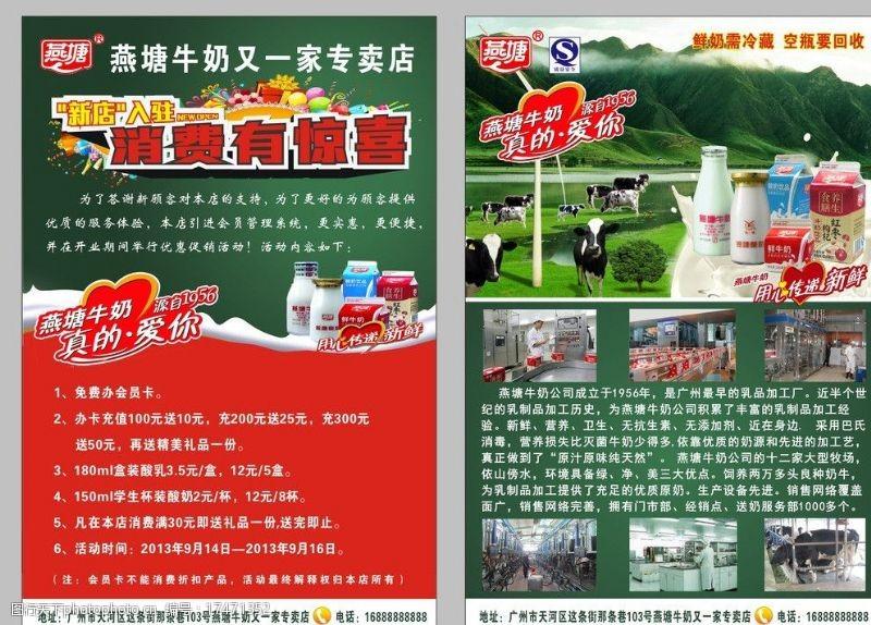 牛奶商标燕塘牛奶宣传彩页图片