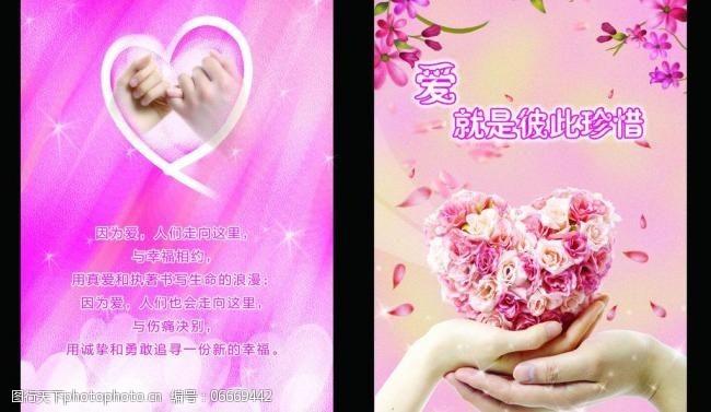 爱情模板下载爱的表白爱情图片
