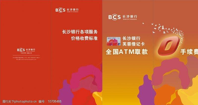 长沙银行标志长沙银行封面图片