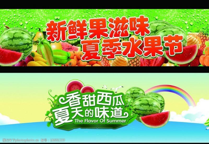 菜店招牌生鲜超市招牌生鲜图片