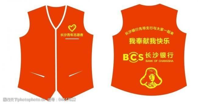 长沙银行标志长沙银行志愿者图片