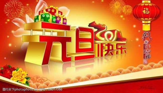 蛇形2013元旦快乐图片