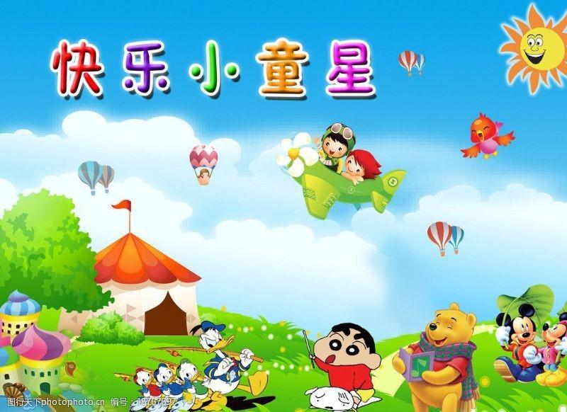 幼儿园模板下载幼儿园图片