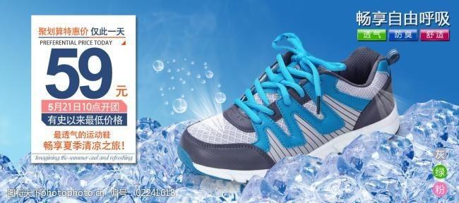 畅享自由淘宝男士夏季运动鞋促销